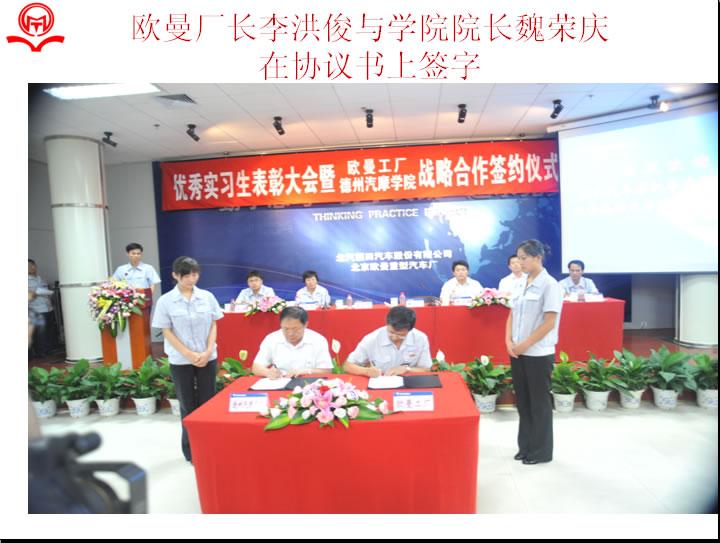 北京欧曼工厂与我院建立长期战略合作关系