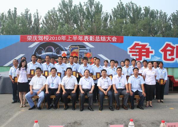 荣庆驾校2010年上半年员工表彰总结大会
