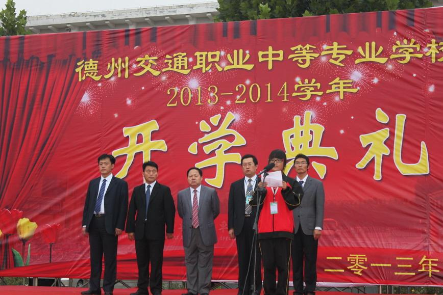 2013至2014学年开学典礼