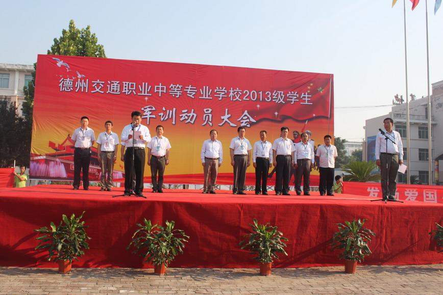 2013级军训动员大会