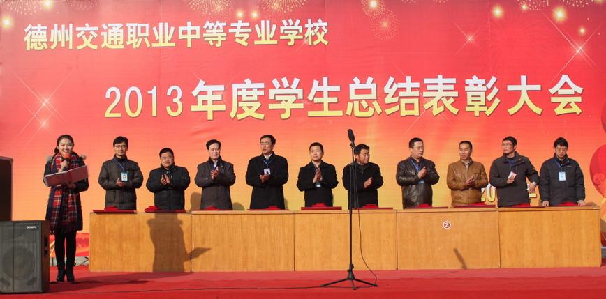 2013学年度学生总结表彰大会