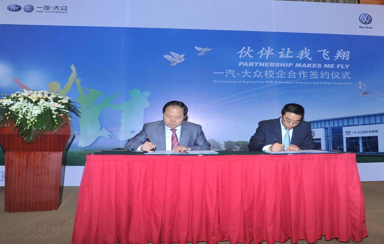 2012年11月24日优德88手机app下载与一汽大众公司校企合作签约