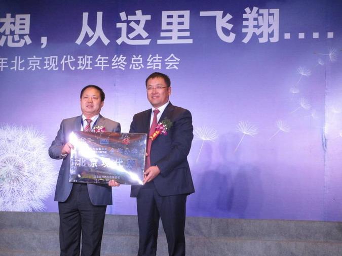 2012年11月18日优德88手机app下载接受北京现代销售公司校企合作授牌