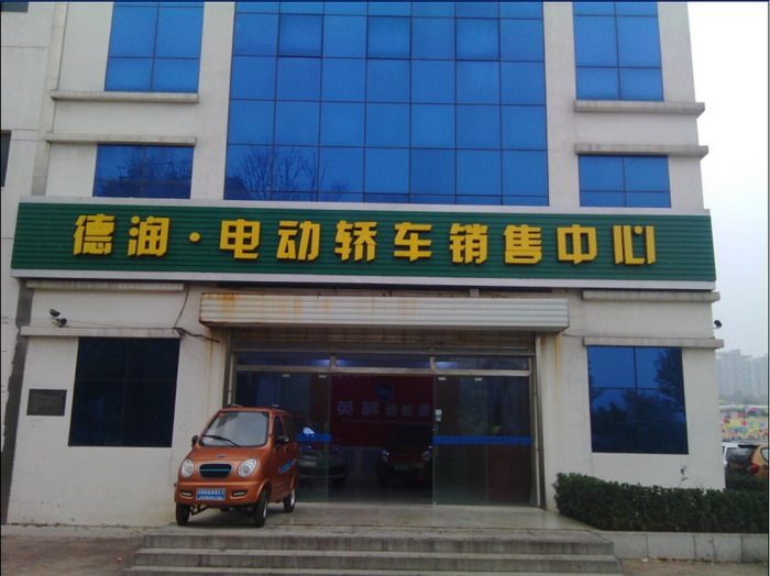 德润电动轿车销售中心