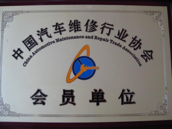 中国汽车维修行业协会会员单位