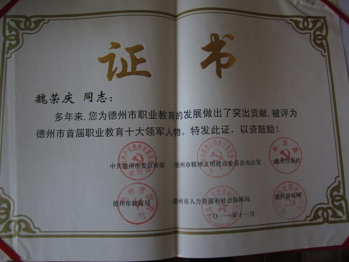 优德888官网官方网站市首届职业教育十大领军人物