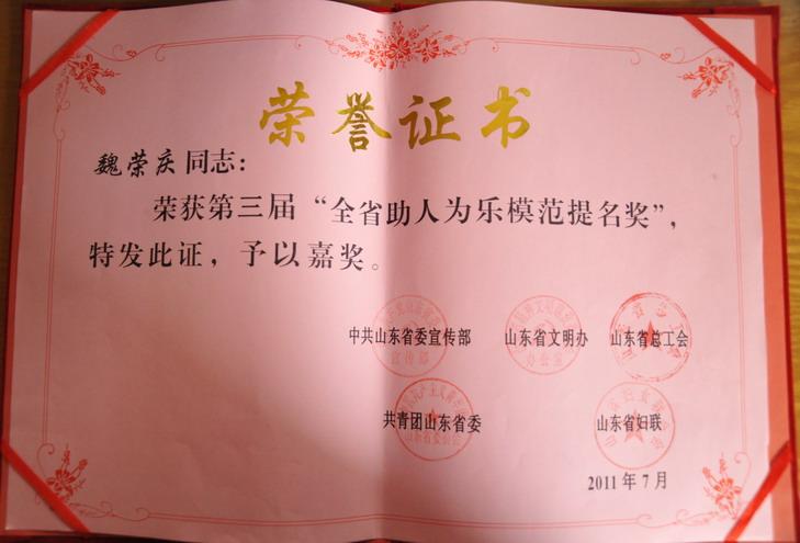 2011年度山东省助人为乐道德模范