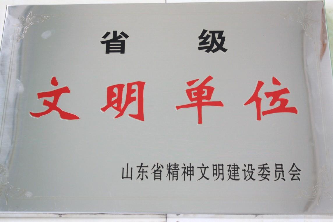 山东省省级精神文明建设文明单位