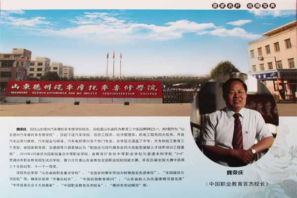 魏院长被收录到《富民兴鲁功勋邮票》大型邮册
