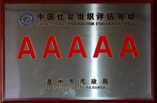 中国社会组织5A级单位