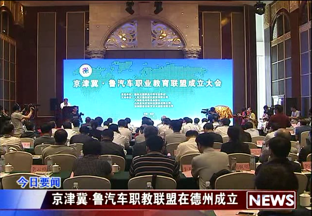 京津冀鲁汽车职业教育联盟