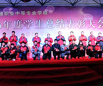 优德888官网官方网站优德88中文版2016年度学生总结表彰大会隆重召开