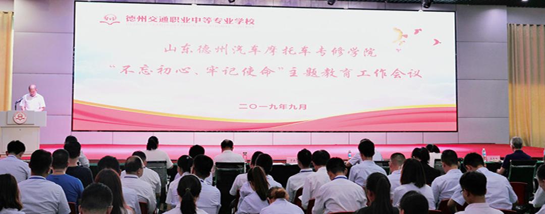 """优德88手机app下载党总支召开""""不忘初心、牢记使命""""主题教育大会"""